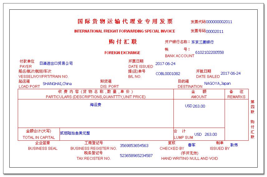 运费预付方式下,货物出运后,货运公司将签发国际货运代理专用发票