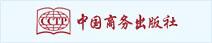 中国商务出版社