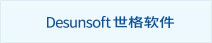 Desunsoft 世格软件
