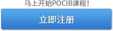 马上开始POCIB课程!立即注册